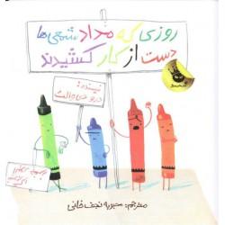 کتاب کودک-روزی که مداد شمعی ها دست از کار کشیدند