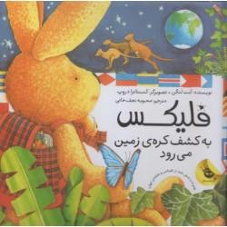 کتاب کودک و نوجوان-فلیکس به کشف کره زمین می رود