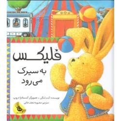 کتاب کودک-فلیکس به سیرک می رود