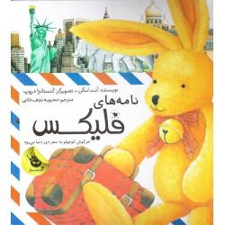 کتاب کودک و نوجوان-نامه های فلیکس