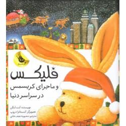 کتاب کودک و نوجوان-فلیکس و ماجرای کریسمس در سراسر دنیا