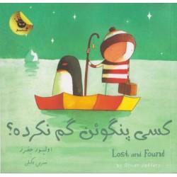 کتاب کودک و نوجوان-کسی پنگوئن گم نکرده دنیای شیرین پسرک