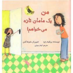 کتاب کودک-من یک مامان تازه می خواهم