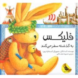 کتاب کودک و نوجوان-فلیکس به گذشته سفر می کند