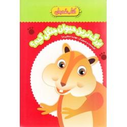 کتاب کودک-بزرگترین حیوان جنگل کیه
