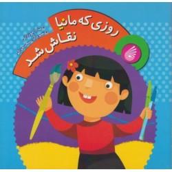 کتاب کودک- روزی که مانیا نقاش شد