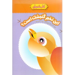 کتاب کودک-این تخم گنجشک است