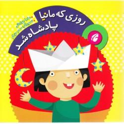 کتاب کودک-روزی که مانیا پادشاه شد