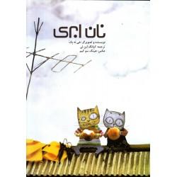 کتاب کودک-نان ابری