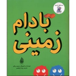 کتاب کودک و نوجوان-بادام زمینی