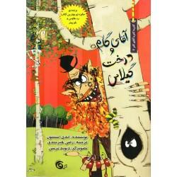 کتاب کودک و نوجوان-آقای گام و درخت گیلاس