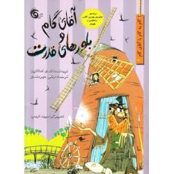 کتاب کودک و نوجوان-آقای گام و بلورهای قدرت