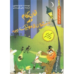 کتاب کودک و نوجوان-آقای گام و درنده لامونیک بیبر