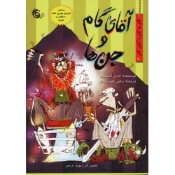 کتاب کودک-آقای گام و جنها