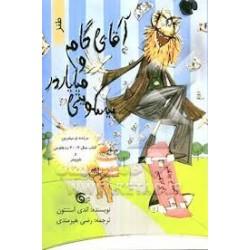 کتاب کودک و نوجوان-آقای گام و میلیاردر بیسکویتی