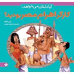 کتاب کودک و نوجوان-آیا دلتان میخواهد کارگر اهرام مصر بودید