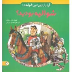 کتاب کودک و نوجوان-آیا دلتان میخواهد شوالیه بودید