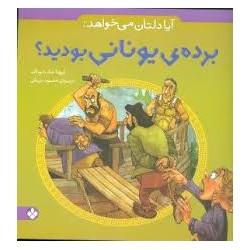 کتاب کودک و نوجوان-آیا دلتان میخواهد بردهی یونانی بودید