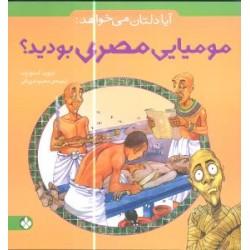 کتاب کودک و نوجوان-آیا دلتان میخواهد مومیایی مصری بودید
