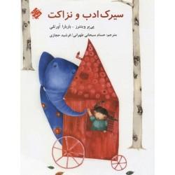 کتاب کودک و نوجوان-سیرک ادب و نزاکت