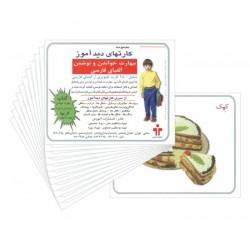 فلش کارت-مهارت خواندن و نوشتن الفبای فارسی