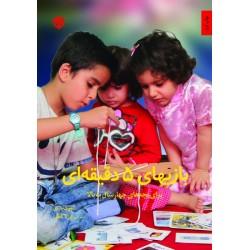 کتاب کودک نوجوان-بازیهای 5 دقیقه ایی