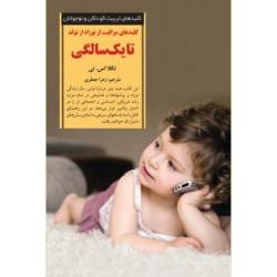 روانشناسی تربینی--كليدهاي مراقبت از نوزاد از تولد تا يكسالگي(کلید های تربیت کودکان و نوجوانان)