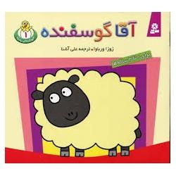 کتاب کودک-آقا گوسفنده
