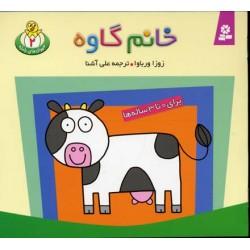 کتاب کودک-خانم گاوه