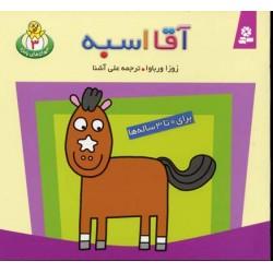 کتاب کودک-آقا اسبه