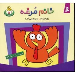کتاب کودک-خانم مرغه