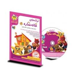 سی دی کودک-ترانه های خاله ستاره 3