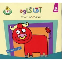 کتاب کودک-آقا گاوه