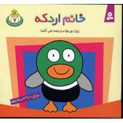 کتاب کودک-خانم اردکه