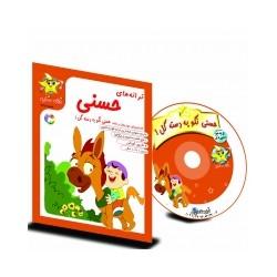 سی دی کودک-ترانه های خاله ستاره وحسنی 1
