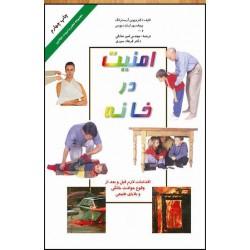 کتاب مادر-امنیت در خانه