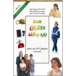 کتاب مادر-همه دختران باید بدانند