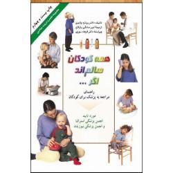 کتاب مادر-همه کودکان سالم اند اگر