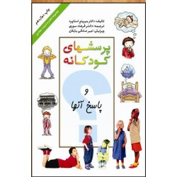 کتاب مادر-پرسشهای کودکانه