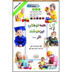 کتاب مادر-همه کودکان تیز هوشند اگر