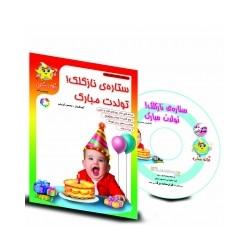 سی دی کودک-ستاره نازگلک تولدت مبارک