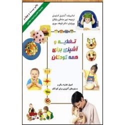 کتاب مادر-تغذیه وآشپزی برای همه کودکان