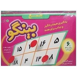 اسباب بازی-بینگو جمع