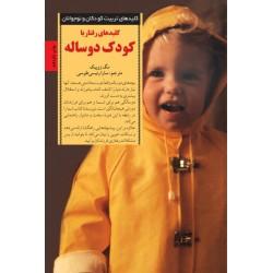روانشناسی تربیتی-کلیدهای رفتار با کودک 2 ساله