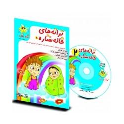 سی دی کودک-ترانه های خاله ستاره2