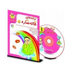 شعر و ترانه کودکانه-ترانه های خاله ستاره1