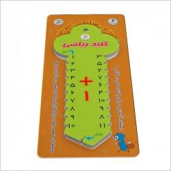 اسباب بازی-کلید آموزشی ریاضی - جمع
