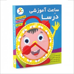 اسباب بازی-ساعت آموزشی درسا