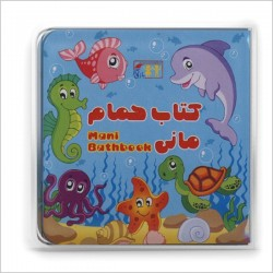 اسباب بازی-کتاب حمام مانی