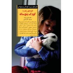 روانشناسی تربیتی-کلیدهای رفتار با کودک 5 ساله